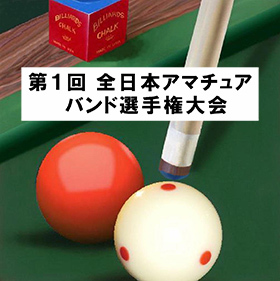 第1回-全日本アマバンド-ポスター1.jpg