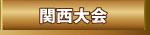 関西.jpg