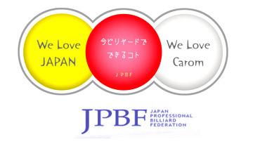 JPBF-charity-2013.jpg