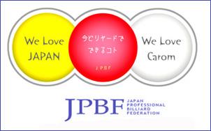 JPBF-charity08.jpg