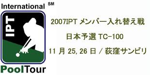 TC-100.jpg