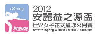 amway2012.jpg