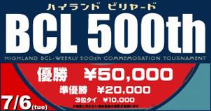 bcl500.jpg
