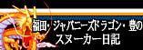 blog_fukuda_a.jpg