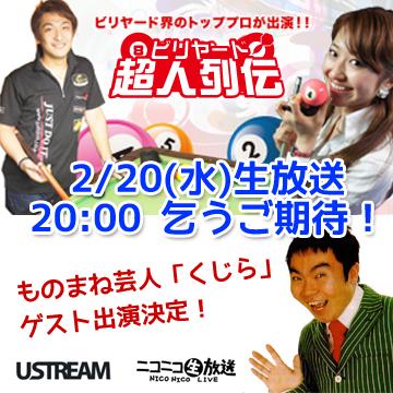 chojin-20130220.jpg