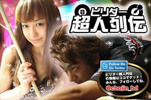 chojin2012.jpg