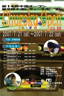 chugoku_open.jpg