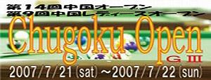 chugoku_open07.jpg