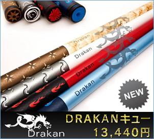 dracan-cue-340.jpg