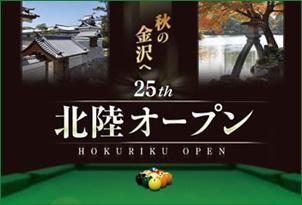hokuriku2011.jpg