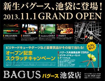 ikebukuro-open-top.jpg