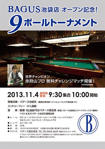 ikebukuro_opening_tournament36.jpg