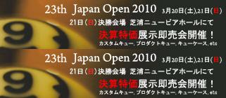 japanopen3.jpg
