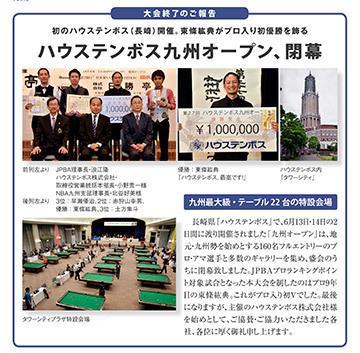 jpba-pr-45_01-top.jpg