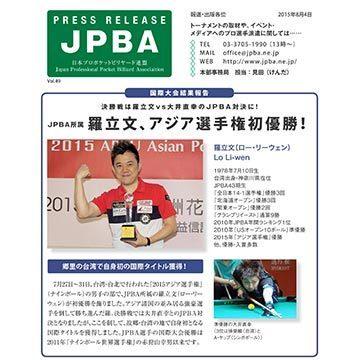 jpba-pr-49_top.jpg