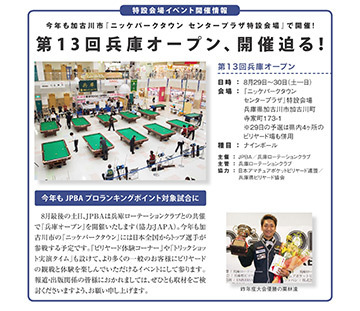 jpba-pr-50_01-top.jpg