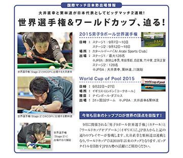 jpba-pr-51_01-top.jpg