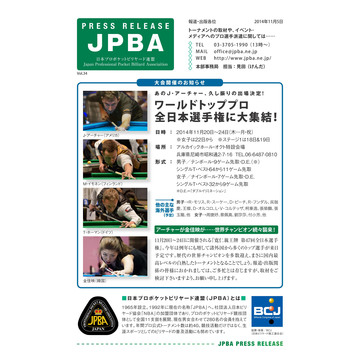 jpba pr 34_03.jpg