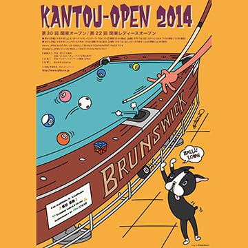 kantou-open2014_pos-wo2_360.jpg