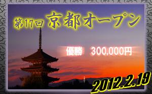 kyoto2012.jpg