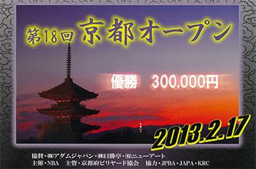 kyoto2013-36.jpg