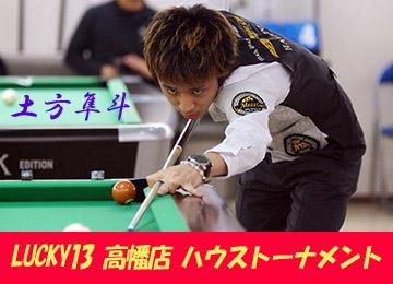 lucky13-2013-hayato.jpg