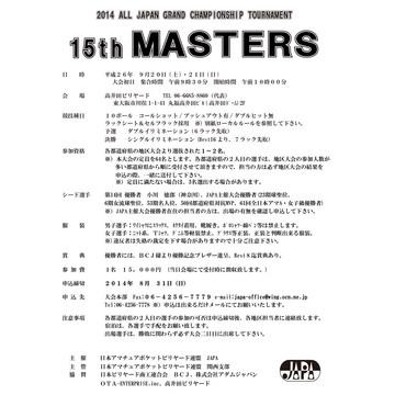masters2014.jpg