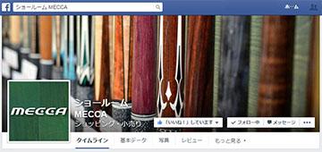 mecca-facebook.jpg