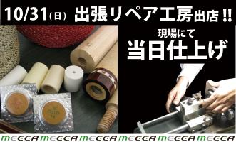 mecca_repair.jpg
