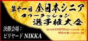 nikka2012.jpg