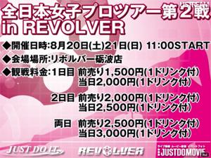 revolver2011.jpg