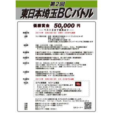 saitama-bc-14.jpg