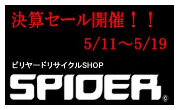 sale-spider1.jpg