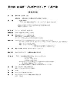 shikoku-open_01.jpg
