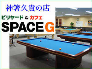 space-g.jpg