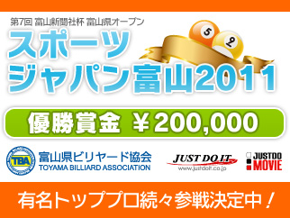 sport-japan-toyama.jpg