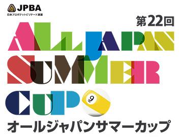 summercup2014-top.jpg