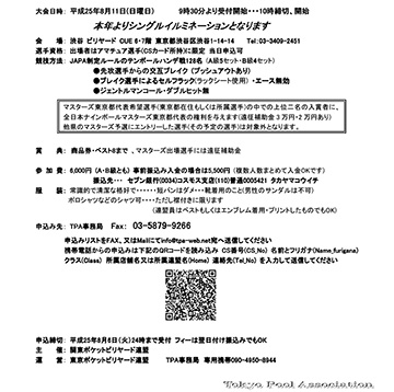 tokyo-10_2013-bottom.jpg