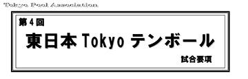 tokyo-10_2013-top.jpg