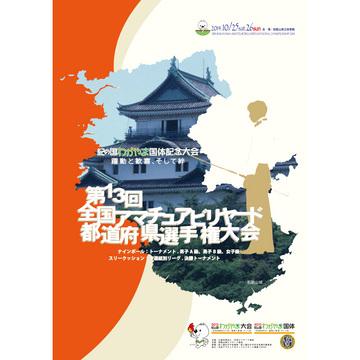wakayama-pre-poster.jpg
