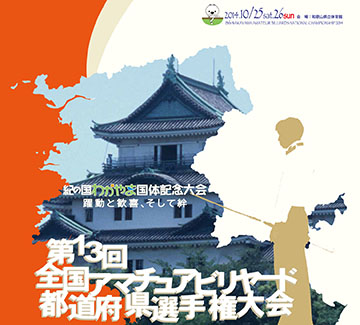 wakayama-pre-poster-top.jpg